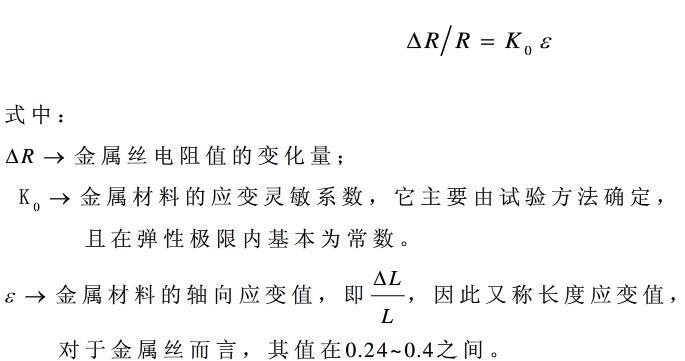 金属电阻应变片工作原理简介