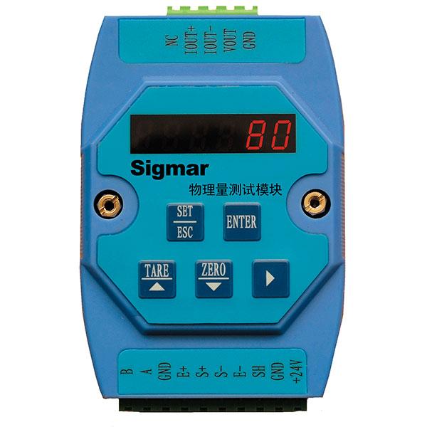 Sigmar物理量测试模块