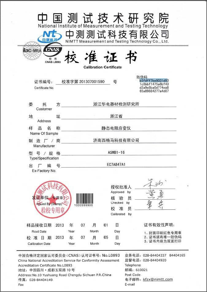 ASMB1-16 校准证书